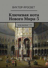 """Виктор-Яросвет -Ключевая нота Нового Мира-3. """"Код Жизни"""" 777"""