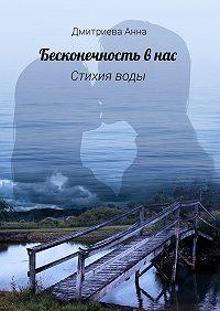 Анна Дмитриева -Бесконечность внас. Стихияводы