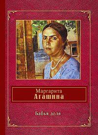 Маргарита Агашина -Бабья доля (сборник)