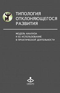 Наталья Семаго -Типология отклоняющегося развития. Модель анализа и ее использование в практической деятельности