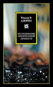 Теодор В. Адорно -Исследование авторитарной личности