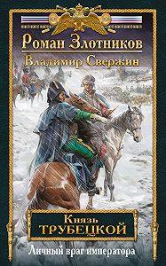 Роман Злотников, Владимир Свержин - Личный враг императора