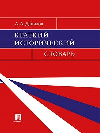Александр Данилов - Краткий исторический словарь