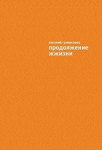 Евгений Гришковец -Продолжение ЖЖизни