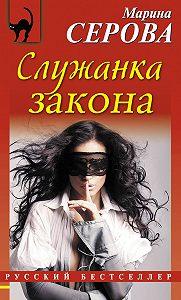 Марина Серова - Служанка закона
