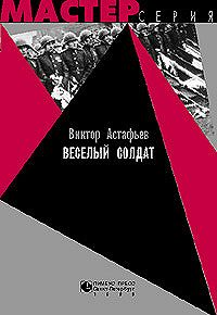 Виктор Астафьев -Веселый солдат