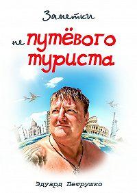 Эдуард Петрушко - Заметки непутёвого туриста