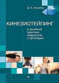 Дмитрий Киселев -Кинезиотейпинг в лечебной практике неврологии и ортопедии