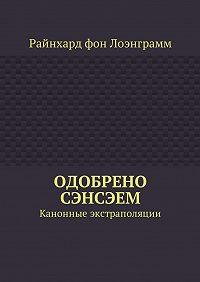 Райнхард фон Лоэнграмм -Одобрено сэнсэем. Канонные экстраполяции