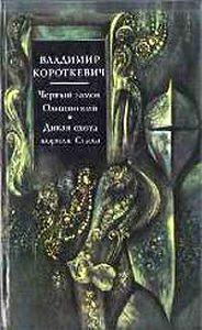 Владимир Короткевич -Черный замок Ольшанский