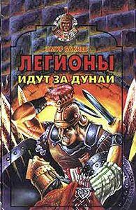 Амур Бакиев - Легионы идут за Дунай