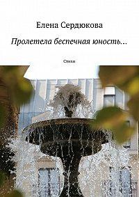 Елена Сердюкова -Пролетела беспечная юность…