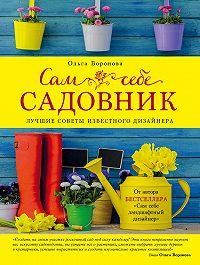 Ольга Воронова -Сам себе садовник