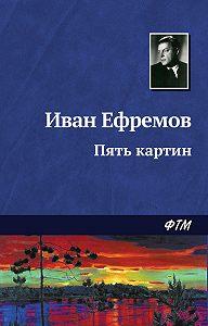 Иван Ефремов -Пять картин