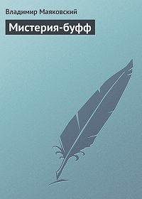 Владимир Маяковский -Мистерия-буфф