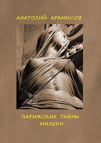 Анатолий Арамисов -Парижские тайны миледи