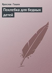 Ярослав  Гашек -Похлебка для бедных детей