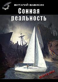 Виталий Вавикин -Сонная реальность
