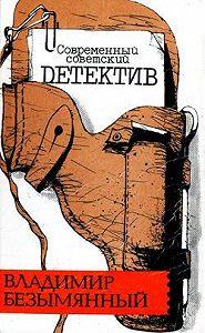 Владимир Безымянный -Смерть отбрасывает тень