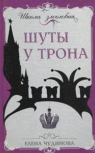 Елена Чудинова -Шуты у трона