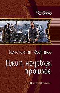 Константин Константинович Костинов -Джип, ноутбук, прошлое