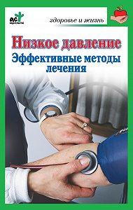 В. П. Потапенко - Низкое давление. Эффективные методы лечения