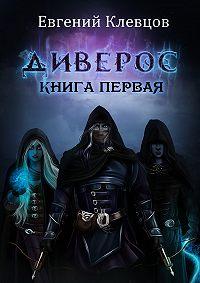Евгений Клевцов -Диверос. Книга первая