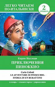 Карло Коллоди, Анелия Каминская - Приключения Пиноккио / Le avventure di Pinocchio. Storia di un burattino