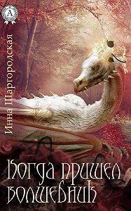 Инна Шаргородская -Когда пришел волшебник