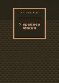 Виталий Полищук -Украйней линии