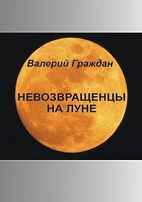 Валерий Граждан -Невозвращенцы на Луне
