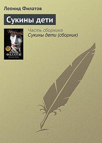 Леонид Филатов -Сукины дети