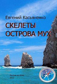 Евгений Касьяненко - Скелеты Острова мух
