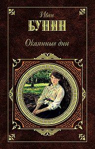 Иван Бунин -Иудея