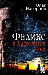 Олег Нагорнов -Феликс в Лабиринте Фей