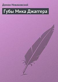 Доман Новаковский -Губы Мика Джаггера