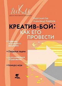 Александр Кавтрев -Креатив-бой: как его провести