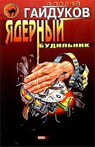 Сергей Гайдуков - Ядерный будильник
