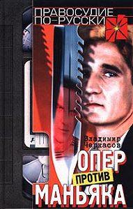 Владимир Черкасов - Опер против маньяка