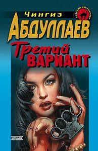 Чингиз Акифович Абдуллаев -Третий вариант