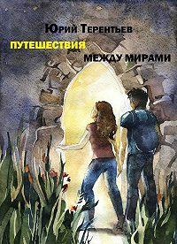Юрий Терентьев -Путешествия между мирами