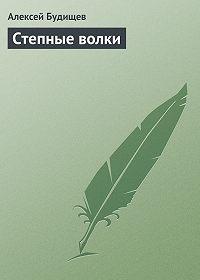 Алексей Будищев -Степные волки