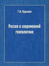 Г. Н. Нурышев -Россия в современной геополитике