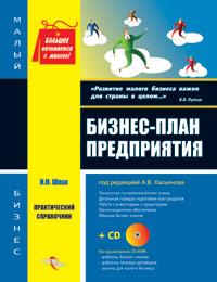 Наталья Шаш -Бизнес-план предприятия