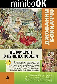Джованни  Боккаччо -Декамерон. 9лучших новелл
