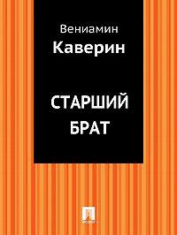 Вениамин Каверин - Старший брат