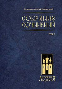 митрополит Антоний (Храповицкий) -Собрание сочинений. Том II