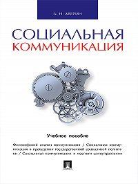 Александр Аверин -Социальная коммуникация. Учебное пособие