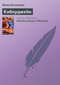 Юлия Остапенко -Киберджейн