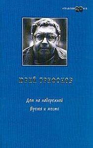 Юрий Трифонов -Исчезновение